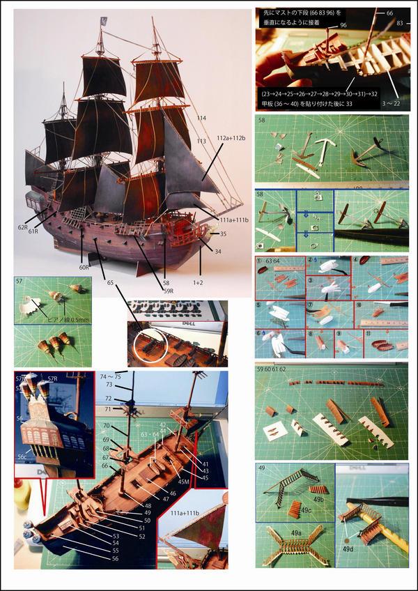 Как сделать макет кораблей